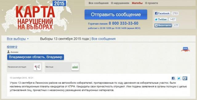Иллюстрация: kartanarusheniy.org