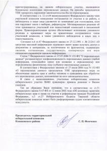 Ответ ТИК Конаковского района-1