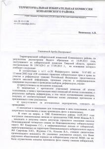 Ответ ТИК Конаковского района