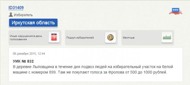 иркутск, подкуп