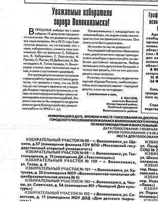 агит.газета