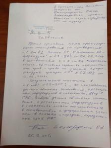 1. Письмо в прокуратуру Татарстана