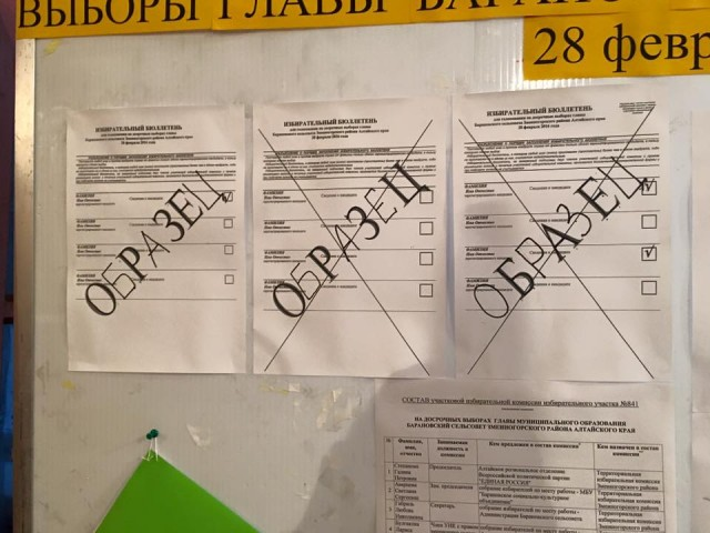 УИК, Образец заполнения бюллетеней. Фото: А.Грезев
