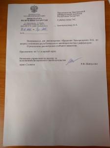 2. Перенаправление из прокуратуры РТ в ЦИК РТ