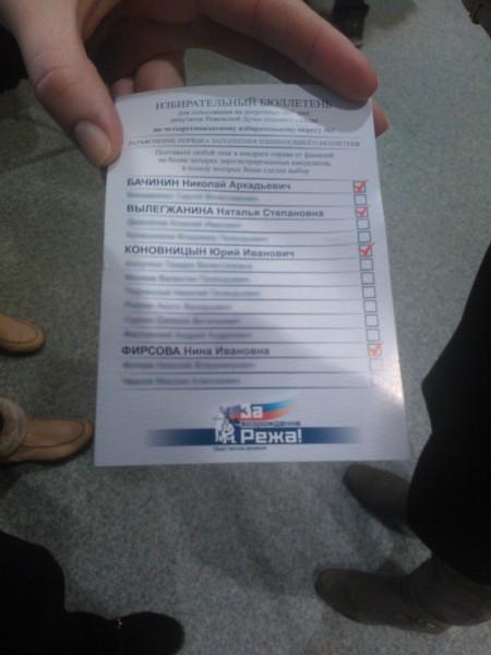 Обнаруженный в кабинке для голосования агитационный листок. Наблюдатели написали заявление о правонарушении и вызвали полицию. УИК № 757, выборы в Режевскую городскую думу, 20.03.2016