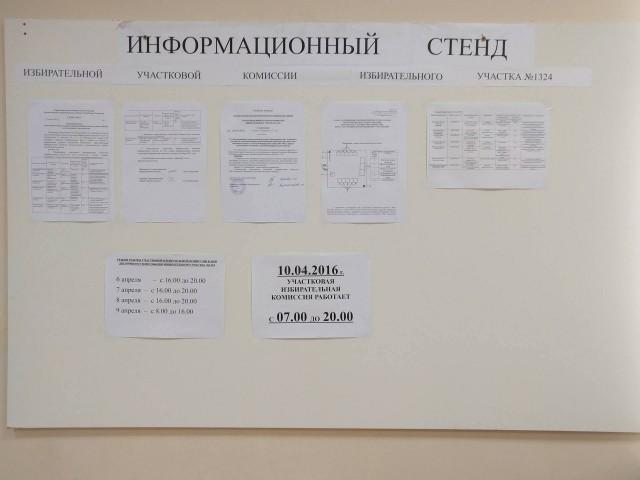 УКР №1324, информационный стенд