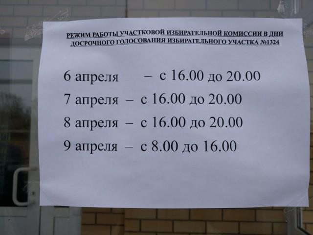 График работы комиссии №1324 во время досрочного голосования