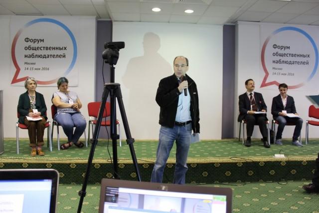 Выступление Ильи Шаблинского на Форуме общественных наблюдателей. Фото: А.Мусин