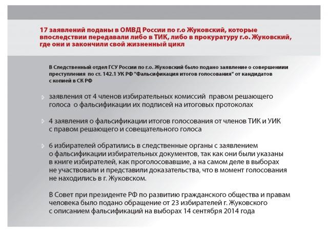 jukovskiy_Page_10