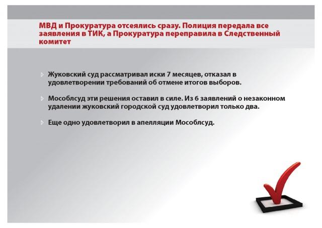 jukovskiy_Page_11