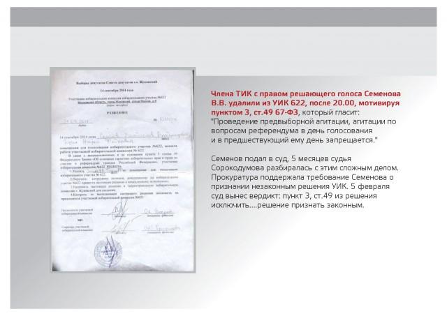 jukovskiy_Page_12