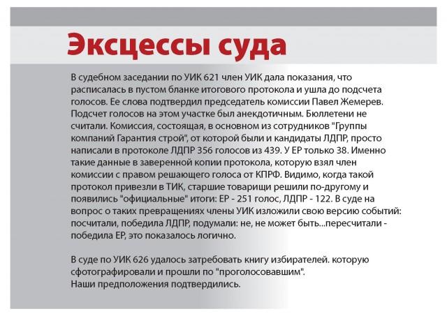 jukovskiy_Page_13