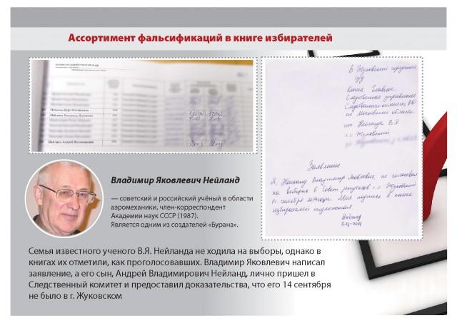 jukovskiy_Page_14