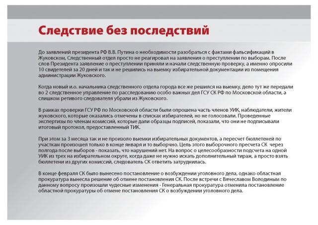 jukovskiy_Page_18