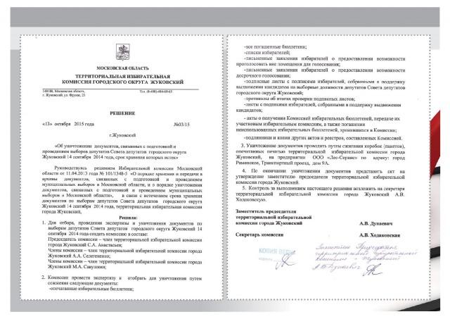 jukovskiy_Page_22