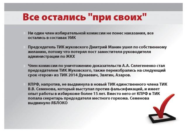 jukovskiy_Page_23
