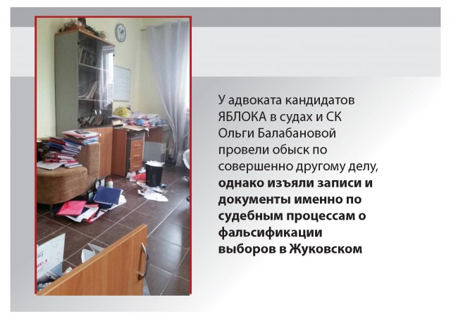 jukovskiy_Page_24