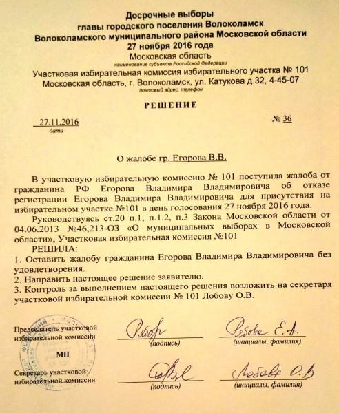 Ответ УИК 101 на жалобу Егорова