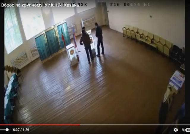 Кадр из записи с камеры видеонаблюдения. Вброс на УИК 174, Казань, выборы 18.09.2016