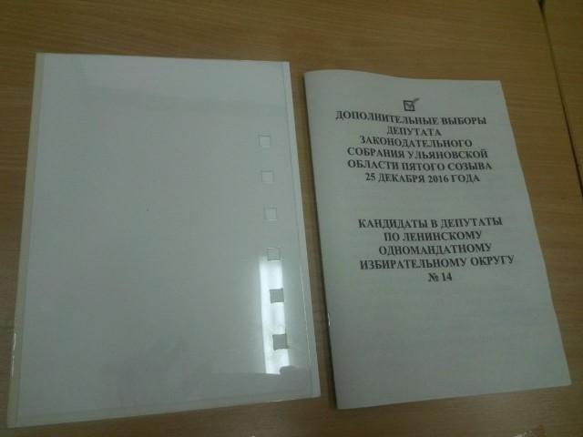 трафарет для слабовидящих, фото: В, Егоров