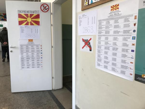 Парламентские выборы в Македонии 18 декабря 2016. Фото: А.Грезев