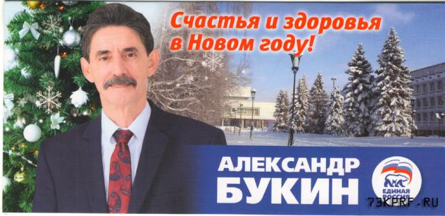 Открытки кандидата А.В. Букина, которые распространяли неустановленные лица