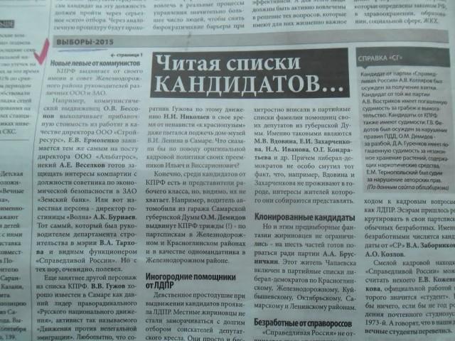 Самара_газета_черный1
