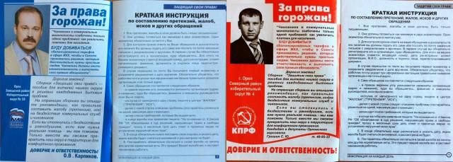 Карпиков-Гришин
