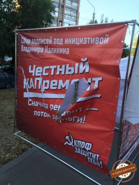 Порезанная палатка КПРФ, Воронеж Фото: v-kurse-voronezh.ru