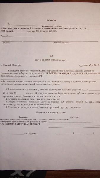 Фото:  kartanarusheniy.org