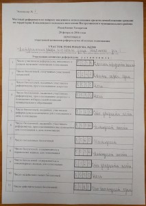 протокол (ч1)