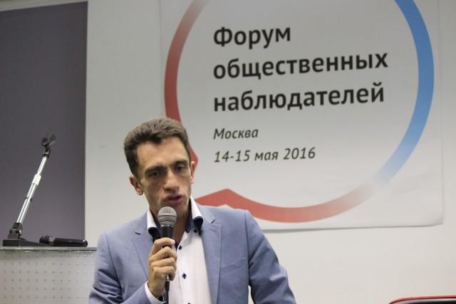 Александр Кынев на Форуме общественных наблюдателей