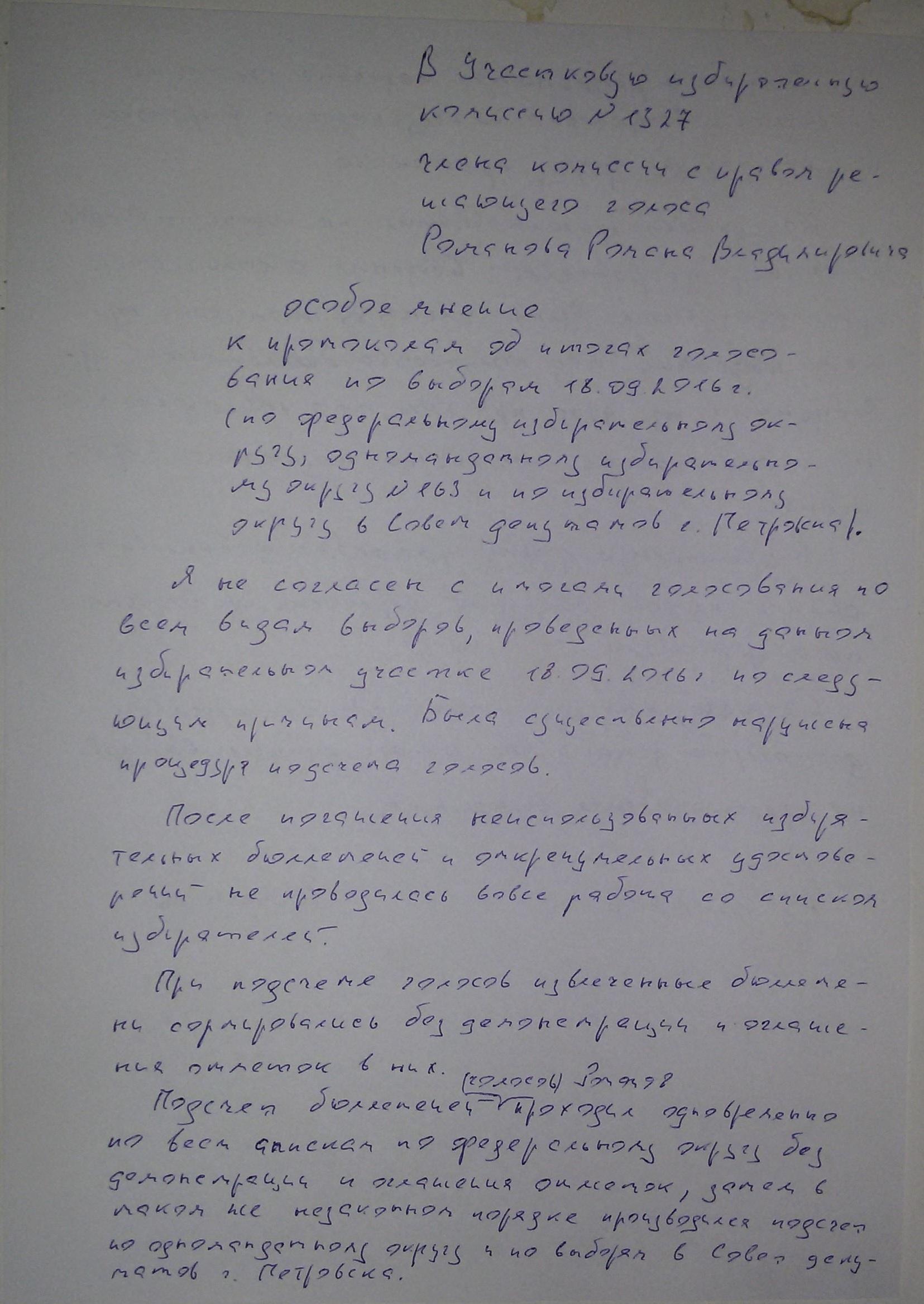 Член избирательной комиссии написал данные моего паспорта на другого человека в списке избирателей