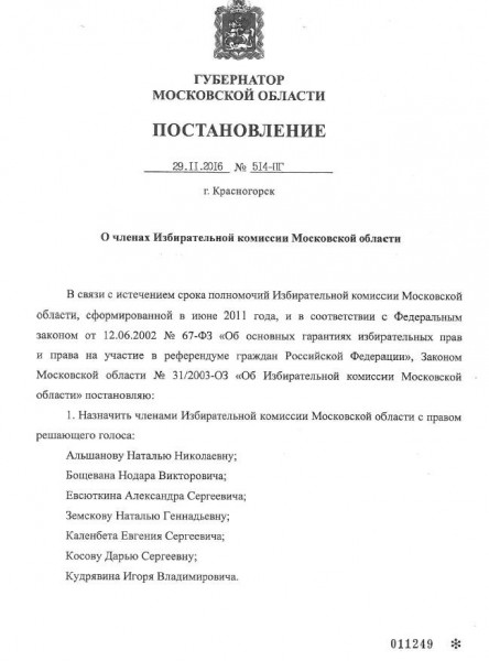 Постановление губернатора Московской области от 29.11.2016 о составе Мособлизбиркома