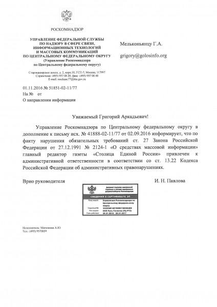 рскн_столица единой россии