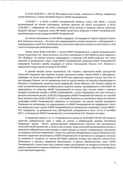 «Голос» призывает ЦИК вмешаться в ситуацию в Тимирязевском районе Москвы