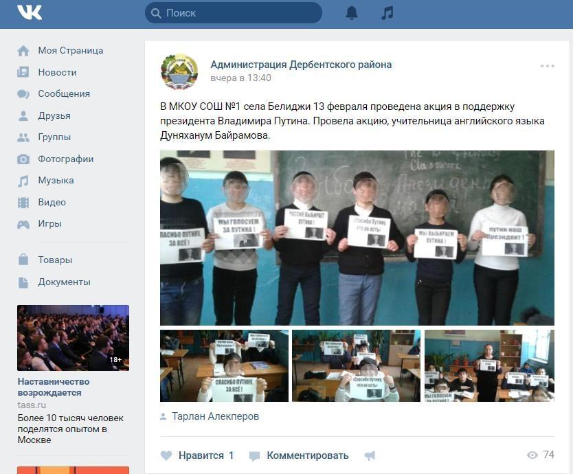 В государственной думе призвали проверить акцию вподдержку Владимира Путина сучастием дагестанских школьников