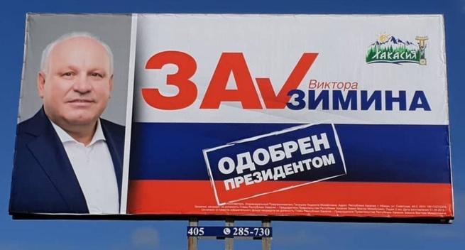 История без конца: как Хакасия выбирала губернатора