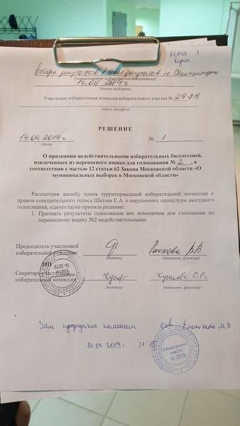 Признание паспорта недействительным бюллетень за 2019 год